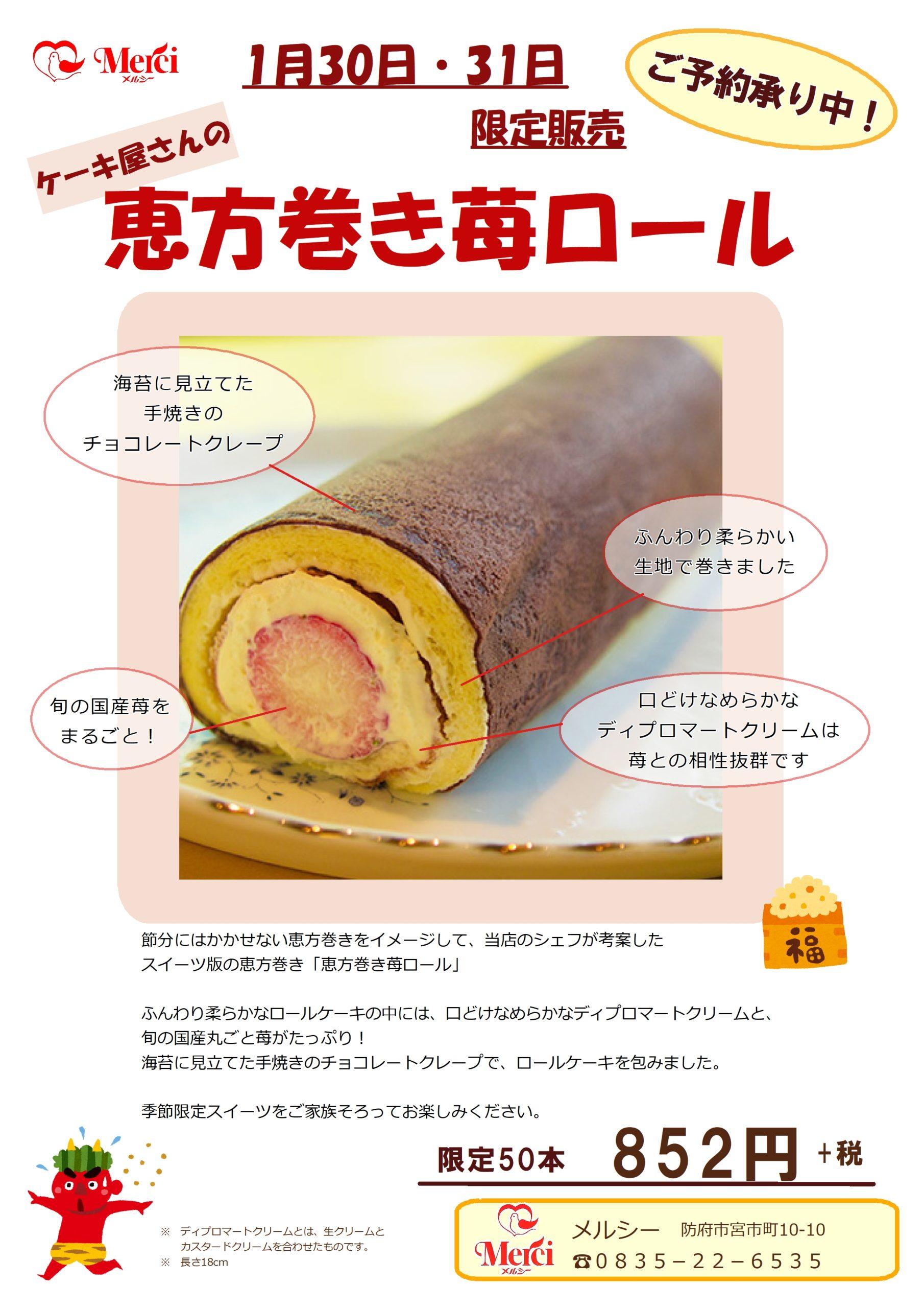 恵方巻き苺ロール2021